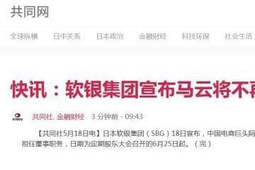 软银集团宣告马云将不再担任董事