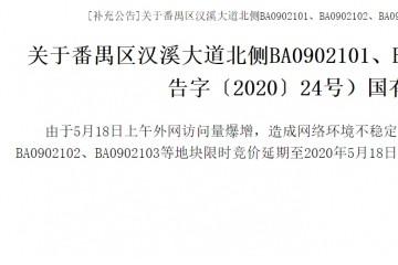 单日连拍11宗地揽金240亿官网也被挤崩……广州这场史诗级土拍引来30余家房企抢夺