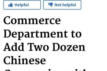 美国商务部将33家我国公司/组织列入实体清单360等在列
