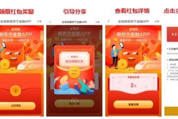苏宁金融联合南京地铁送福利 地铁红包、消费券领不停