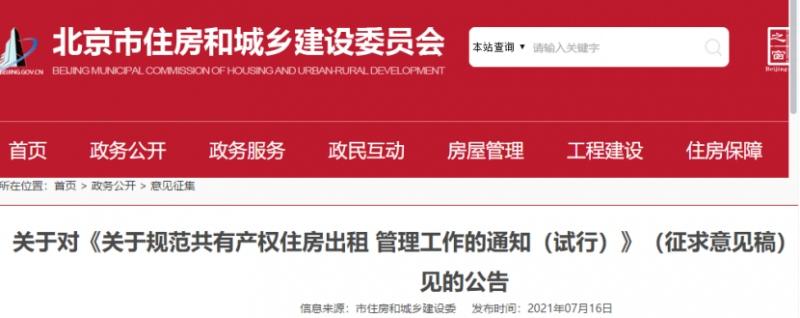 北京共有产权住房将可对外出租租金收益按比例分配