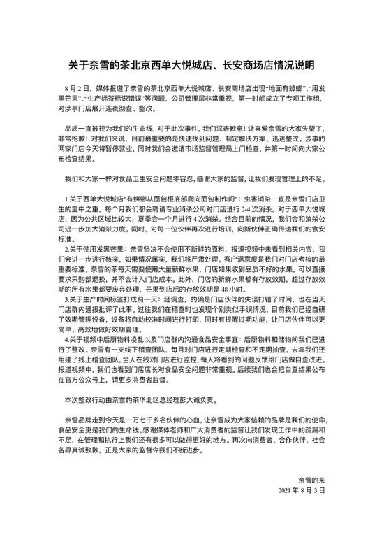 新华社记者曝光奈雪的茶乱象奈雪报道视频中显示店长对食品安全问题非常重视