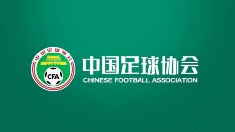 中国足协官宣受疫情影响暂时停办各级教练员培训班